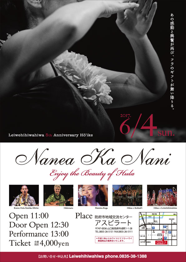 Nanea-Ka-Nani_B2縮小.jpg